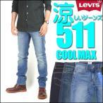 リーバイス LEVI'S 511 クール デニム スキニーテーパード ストレッチ 夏のジーンズ 04511 送料無料 メンズ