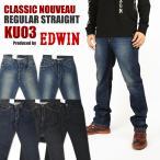 EDWIN エドウィン KU03 CLASSIC NOUVEAU ストレッチデニム レギュラーストレート 送料無料 mp-ts