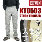 EDWIN エドウィン KT0503 形状安定 2タック ストレッチチノパンツ 大きいサイズ KHAKIS トラウザー 送料無料 mp-ca