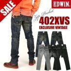 40%OFFセール EDWIN エドウィン 402XV タイトストレート EXCLUSIVE VINTAGE EX402 mp-ts