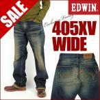 40%OFFセール EDWIN エドウィン 405XV ワイドストレート EXCLUSIVE VINTAGE EX405 mp-ls
