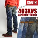 EDWIN エドウィン 403XVS レギュラーストレート アシンメトリーポケット EXCLUSIVE VINTAGE EXS413 送料無料 mp-rs
