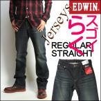 EDWIN エドウィン ジャージーズ ストレート ER03 送料無料 mp-ep