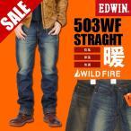 27%OFFセール EDWIN エドウィン 503 WILD FIRE ストレート ワイルドファイア E503WF 送料無料