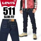 LEVI'S リーバイス 511 スリム リンス ストレッチデニム スキニーテーパード 00511 送料無料 mp-te