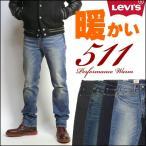 LEVI'S リーバイス 511 WARM  暖かく、軽い高機能素材サーモライトを使ったジーンズ 04511 送料無料 mp-wi