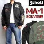 ショッピングschott Schott ショット スーベニア MA-1 スカジャン 3162036 セール 送料無料