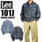 ショッピングlee Lee リー 101J RIDERS JACKET 101J ライダースジャケット 淡色ブルー デニムジャケット Gジャン LT0521 送料無料 mtj-la メンズ