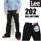 Lee リー 202 BELL BOTTOMS ベルボトム ブラック ツイル AMERICAN STANDARD 04202 送料無料 プレゼント ギフト
