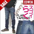 エドウィン EDWIN ジャージーズ フラップテーパード ERF32 メンズ セール