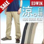 41%OFFセール エドウィン EDWIN 404 COOL FLEX ゆったりストレート 涼しい夏のジーンズ 白樺 FC404S ホワイトデニム メンズ プレゼント ギフト