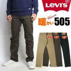 リーバイス LEVI'S 505 クールジーンズ デニム レギュラーストレート ストレッチ 00505 送料無料 メンズ