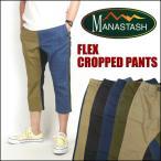 マナスタッシュ MANASTASH フレックス クロップドパンツ ストレッチ クライミングパンツ ショートパンツ 7166022 送料無料 メンズ