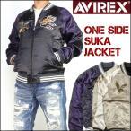 アビレックス AVIREX メンス スカジャン ワンサイド スカジャケット 6172138 送料無料