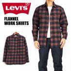 LEVI'S リーバイス メンズ ネルシャツ チェック ワークシャツ 19587 送料無料