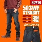 EDWIN エドウィン メンズ ジーンズ 503 WILD FIRE ストレート ワイルドファイア E503WF-426 送料無料