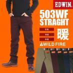 EDWIN エドウィン メンズ ジーンズ 503 WILD FIRE ストレート ワイルドファイア E503WF-4xx 送料無料