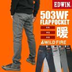 EDWIN エドウィン メンズ ジーンズ 503 WILD FIRE フラップポケット テーパード ワイルドファイア E53WF3 送料無料