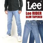 ショッピングlee Lee リー メンズ ジーンズ Lee RIDER スリムテーパードパンツ ストレッチジーンズ 日本製 LM0612 送料無料