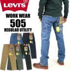 セール! LEVI'S リーバイス WORKWEAR 505 ユーティリテ― ペインターパンツ 505 ワークウェア ストレッチデニム  34233
