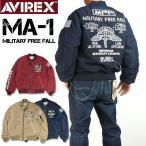 AVIREX アビレックス MA-1 MMF フライトジャケット MILITARY FREE FALL メンズ ミリタリージャケット 6192165 セール