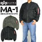 ALPHA アルファ MA-1 フライトジャケット UNICOLOR PATCH 57TH メンズ ミリタリージャケット TA0138 セール