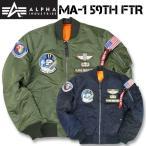 ALPHA アルファ MA-1 フライトジャケット 59th FTR  メンズ ミリタリージャケット TA0173 セール