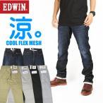 EDWIN エドウィン クールジーンズ COOL FLEX ドライメッシュ 涼しい 夏のジーンズ メンズ ストレッチ 日本製 EC03