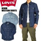 LEVI'S リーバイス デニムウエスタンシャツ メンズ 長袖シャツ 85744