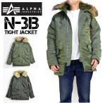 ALPHA アルファ N-3B Tight Jacket N-3B タイトジャケット 20094 送料無料