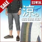 エドウィン EDWIN 403 クールフレックス クロップドパンツ ストレッチ 夏 ジーンズ E473C メンズ セール