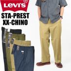 LEVI'S リーバイス スタプレ STA PREST ワイドレッグチノパンツ XX CHINO WIDE LEG CROPPED LEVI'S PREMIUM BIG E A1223