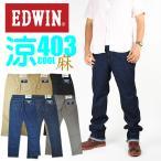 EDWIN エドウィン クールジーンズ 403 クール ストレッチ 夏のジーンズ 麻ブレンド COOL  日本製 メンズ E403CA