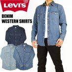 LEVI'S リーバイス デニムウエスタンシャツ メンズ 長袖シャツ ダンガリー 送料無料 85745