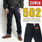 ショッピングデニム EDWIN エドウィン メンズ ジーンズ 502 タイトストレート ワンウォッシュ ED502-100 503 GRAND DENIM セール 送料無料