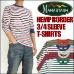 MANASTASH マナスタッシュ ヘンプ ボーダー 7分袖Tシャツ 7143004 送料無料