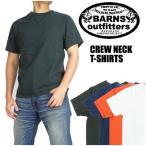 BARNS バーンズ クルーネック半袖Tシャツ VINTAGE仕様 ユニオンスペシャル BR-8145 送料無料 メンズ