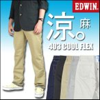EDWIN エドウィン 403 COOL FLEX  涼しい夏のジーンズ 麻 FC403A 送料無料