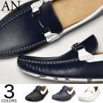 ドライビングシューズ メンズ ビット PU革靴 靴 紳士靴 ネイビー 2017 夏