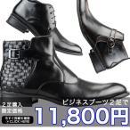 ショートブーツ ビジネスシューズ メンズ 2足セット 合成革靴 紳士 おしゃれ 秋冬