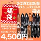 福袋 2020 メンズ ビジネスシューズ 2