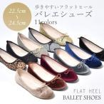 バレエシューズ レディース 合成革靴 パンプス ラウンドトゥ フラット 婦人 おしゃれ 冬