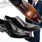 クロコ型押し ビジネスシューズ メンズ 革靴 本革 シューズ 靴 紳士靴 ルシウス LUCIUS 2017 秋