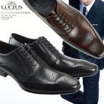 ビジネスシューズ 革靴 本革 メンズ ロングノーズ レースアップ ウイングチップ 紳士靴 ルシウス LUCIUS 2017 春 新春