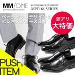 ビジネスシューズ メンズ 合成革靴 ストレートチップ 紳士