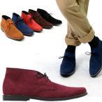 チャッカブーツ メンズブーツ 本革 革靴 皮靴 デザー