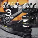 ランニングシューズ メンズ メンズランニングシューズ 靴 スニーカー
