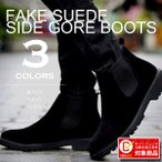 サイドゴアブーツ メンズ 紳士靴 冬靴 シューズ 2018