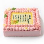 賞状ケーキ6号 14×18センチ:送料無料/母の日/父の日/表彰状/感謝状ケーキ/還暦/敬老の日/誕生日/バースデー/記念日/お祝い/内祝い/サプライズ