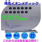 New滝風(タキ)イオンメディックTAKI ION MEDIC医療用物質生成器<ライトパープル>